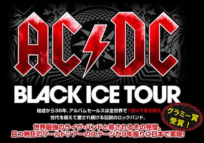 Blackicetour