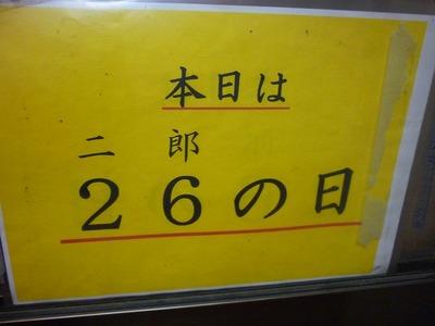 P1060662