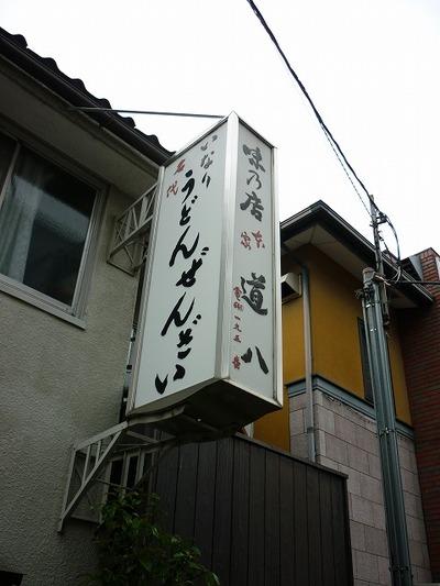 P1080805